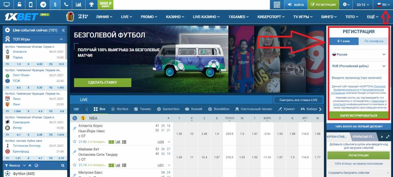1xBet официальный сайт: регистрация нового игрока